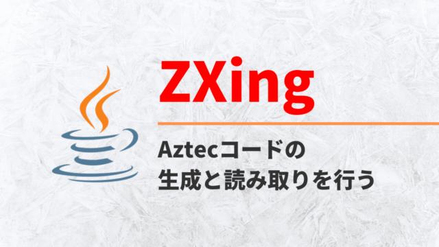 ZXing_Aztecコードの生成と読み取りを行う