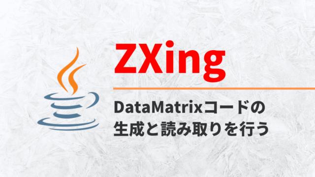 ZXing_DataMatrixコードの生成と読み取りを行う