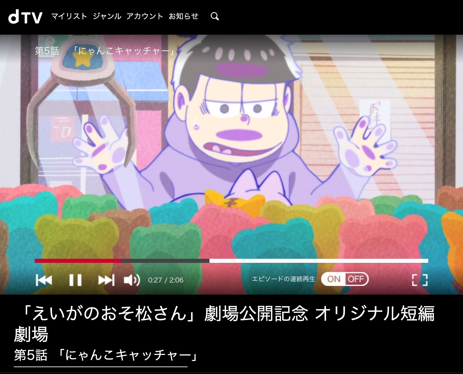dTV 再生画面